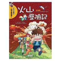 科漫5:火山歷險記