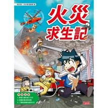 科漫54:火災求生記