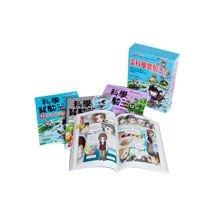 漫畫科學實驗王套書【第三輯】(9~12集)