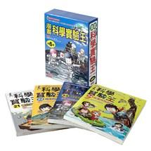 漫畫科學實驗王套書【第六輯】(21~24集)