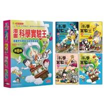 漫畫科學實驗王套書【第八輯】(第29~32冊)(無書盒版)