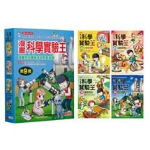 漫畫科學實驗王套書【第九輯】(第33~36冊)(無書盒版)