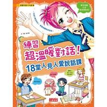 漫畫兒童卡內基40:練習超溫暖對話!18堂人見人愛說話課