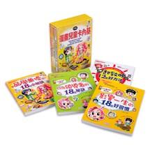 漫畫兒童卡內基套書【第一輯】(1~4集)