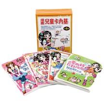 漫畫兒童卡內基套書【第五輯】(17~20集)