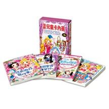 漫畫兒童卡內基套書【第六輯】(21~24集)
