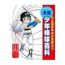 漫畫少年棒球百科