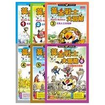 黃金戰士大冒險套書(1~6冊)