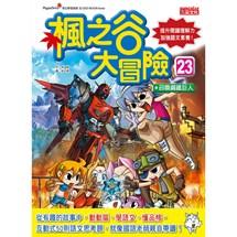 楓之谷大冒險23:召喚鋼鐵巨人