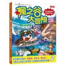 楓之谷大冒險28:赤潮怪物出沒