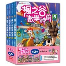 楓之谷數學神偷套書【第二輯】(第5~8冊)(無書盒版)