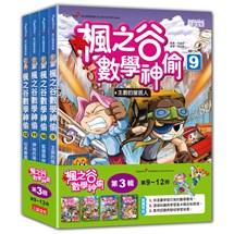 楓之谷數學神偷套書【第三輯】(第9~12冊)(無書盒版)