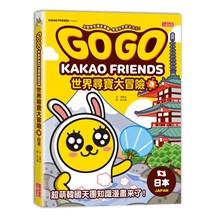 GOGO KAKAO FRIENDS 世界尋寶大冒險3:日本