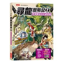 尋龍歷險記2:怒噴毒血的巨翼惡龍(附知識學習單與龍族戰鬥卡)