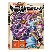 尋龍歷險記3:震怒咆哮的飛龍(附知識學習單與龍族戰鬥卡)