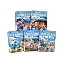 漫畫大英百科【物理化學】(1~5集)