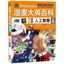 漫畫大英百科【科技6】:人工智慧