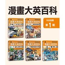 漫畫大英百科【科技】(1~5集)