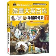 漫畫大英百科【文明文化1】神話與傳說