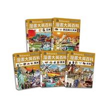 漫畫大英百科【地理】(1~5集)