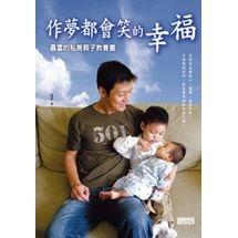 作夢都會笑的幸福-聶雲的私房親子教養書