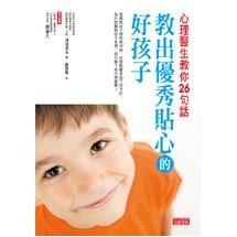 心理醫生教你26句話:教出優秀貼心的好孩子