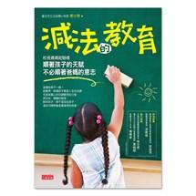 減法的教育:順著孩子的天賦,不必順著爸媽的意志