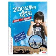 2100公里的禮物:我6歲,我騎絲路