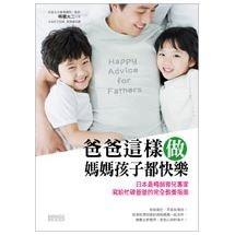 爸爸這樣做 媽媽孩子都快樂:日本最暢銷育兒專家寫給忙碌爸爸的完全教養指南