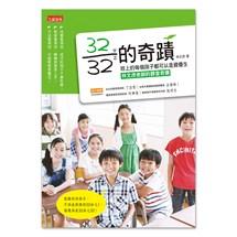 32分之32的奇蹟  班上的每個孩子都可以是資優生──林文虎老師的課堂奇蹟