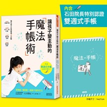 讓孩子變主動的「魔法手帳術」:更積極、懂規劃!媽媽不當碎念王