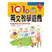 101個英文教學遊戲