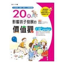 20個影響孩子發展的價值觀