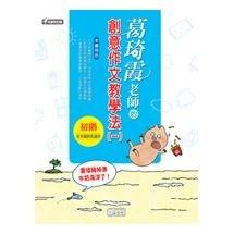 葛琦霞老師的創意作文教學法1