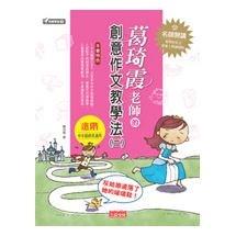 葛琦霞老師的創意作文教學法2