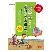 葛琦霞老師的創意作文教學法3