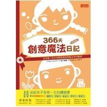 366天創意魔法日記:日本第一作文名師啟發200萬孩子的教材
