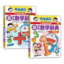 哆啦A夢數學百寶袋套組(1+2)