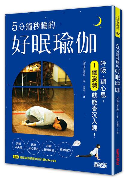 好眠瑜伽-立體書封300dpi.jpg