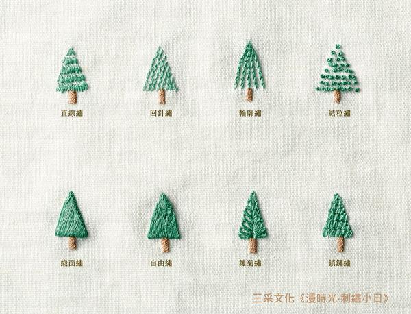 8款刺繡入門針法,就可以呈現不同風格的耶誕樹.jpg