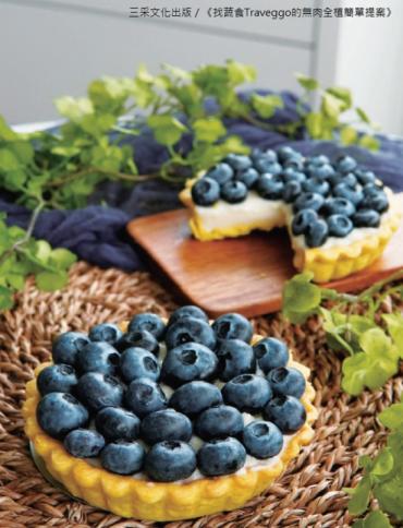 「藍莓塔、巧克力餅乾、抹茶雪球」純素也可以放心大口吃的超讚甜點!
