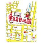 高橋美起的東京美食地圖