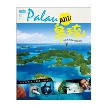 Alii!帛琉:被時間浪潮遺忘的蔚藍海