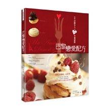巴黎戀愛配方:學做法國女人的30道升溫甜點(首刷附贈甜美食譜卡)