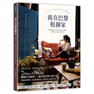 我在巴黎租個家:短租或長住,在高CP值公寓中,感受百分百法式生活!