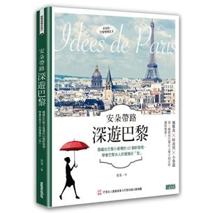 安朵帶路 深遊巴黎:隱藏在巴黎小巷裡的63個新發現,學會巴黎女人的優雅好「型」 (含巴黎地鐵圖最新口袋版)