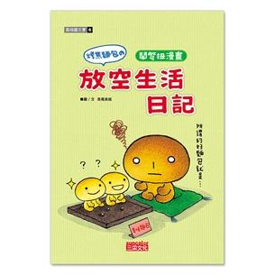 烤焦麵包的放空生活日記