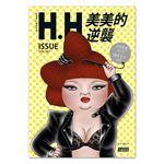美美的逆襲:H.H先生全新創作┼精選收錄,66萬網友爆笑按讚!