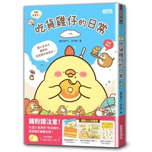 吃貨雞仔的日常(雞勵人心見面禮:雞仔帥到破掉大海報、增雞減脂萬用卡、你好貼心貼貼紙)