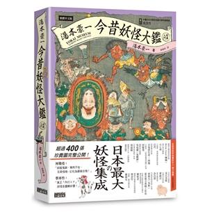湯本豪一  今昔妖怪大鑑(經典入門)